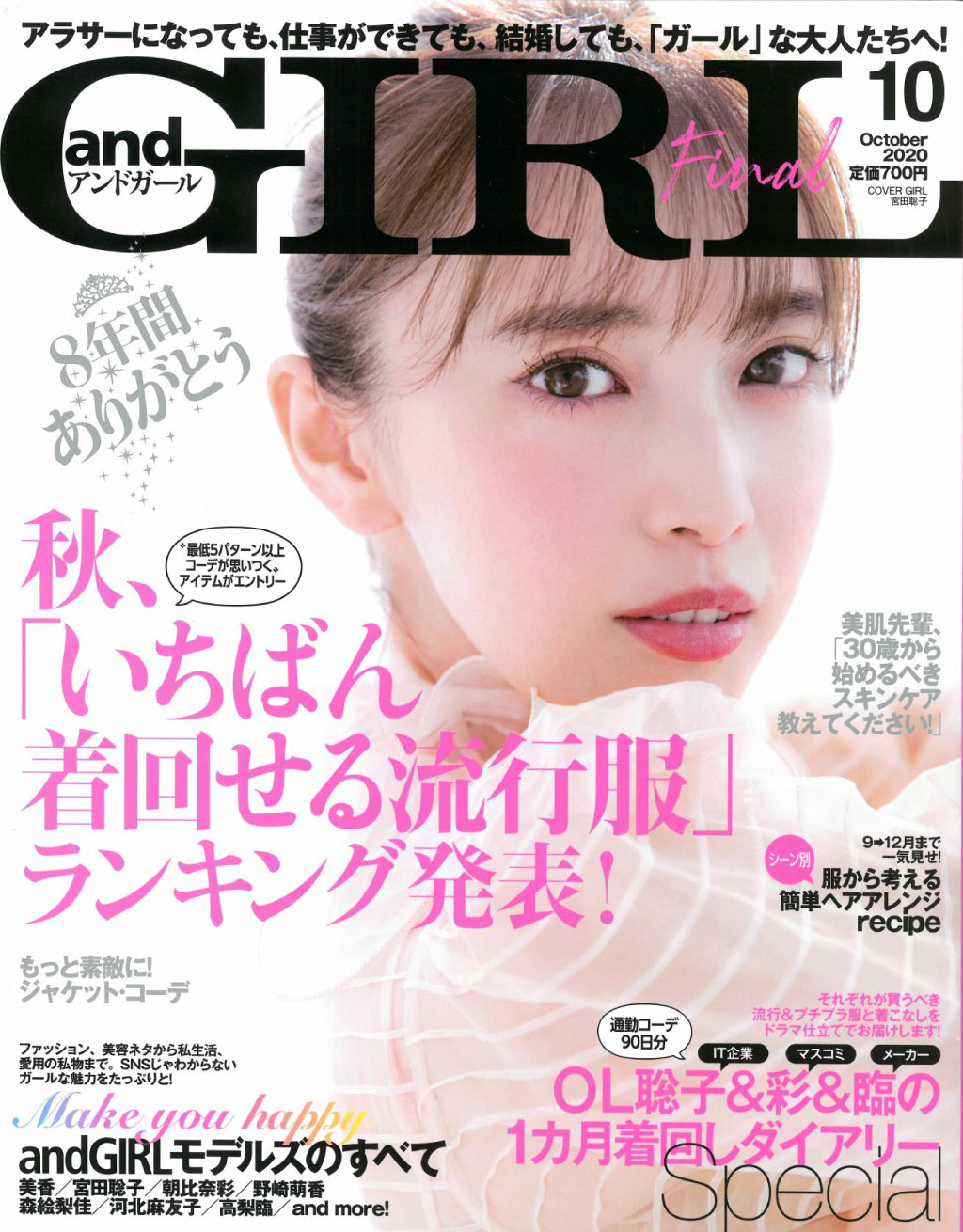 and GIRL 2020年10月号